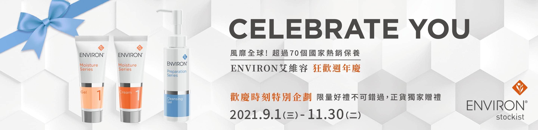 anniversary campaign 2